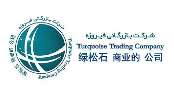 Firooze贸易公司