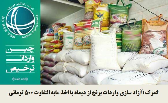 واردات برنج،گمرک،برنج وارداتی،بازرگانی،بازرگانی فیروزه،تعرفه واردات،واردات ازچینبرنج هندی،برنج پاکستانی،حقوق گمرکی،قاچاق کالا،تعرفه،شورای اقتصاد،ایسنا،وزارت جهاد کشاورزی