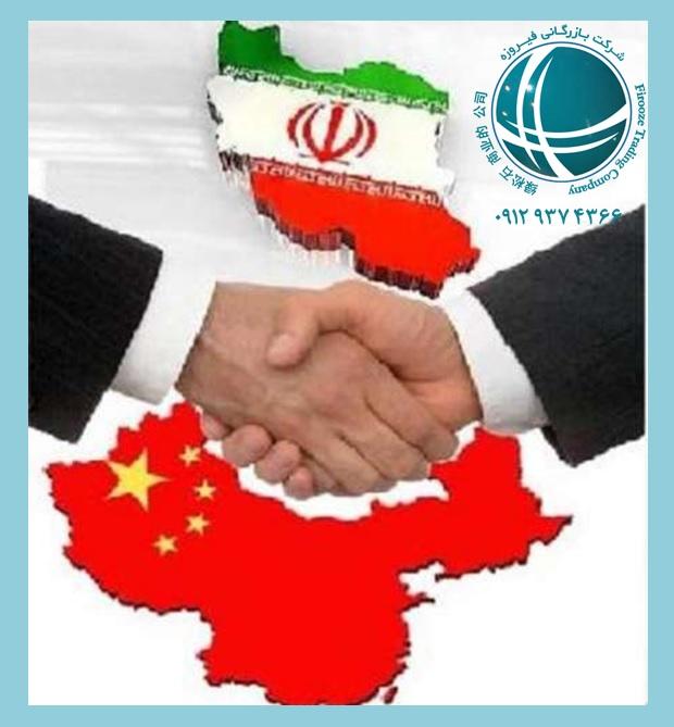 آداب تجارت با چینی ها
