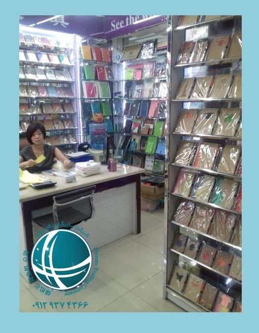 خرید , واردات , ترخیص انواع دفتر از چین ،واردات دفتر سیمی ، واردات دفتر از چین ، ترخیص کار لوازم التحریر ،ترخیص کاغذ ،ترخیص کاغذ A4 ،ترخیص کار دفتر و کاغذ ،واردات انواع مدلهای دفتر ،تعرفه واردات کاغذ ،ارزش گمرکی دفتر سیمی ،خرید دفتر از چین ،قیمت دفتر در چین ،هزینه واردات کاغذ ،هزینه واردات دفتر گلاسه ،هزینه واردات لوازم التحریر ،خرید لوازم التحریر چینی ،لوازم التحریر چینی ،لوازم التحریر خارجی ،دفترهای وارداتی ، خرید لوازم التحریر از چین ، ترخیص لوازم التحریر از گمرک ، بازار لوازم التحریر چین ،انواع دفتر سیمی و معمولی ،دفتر فانتزی چینی ،واردات دفتر فانتزی
