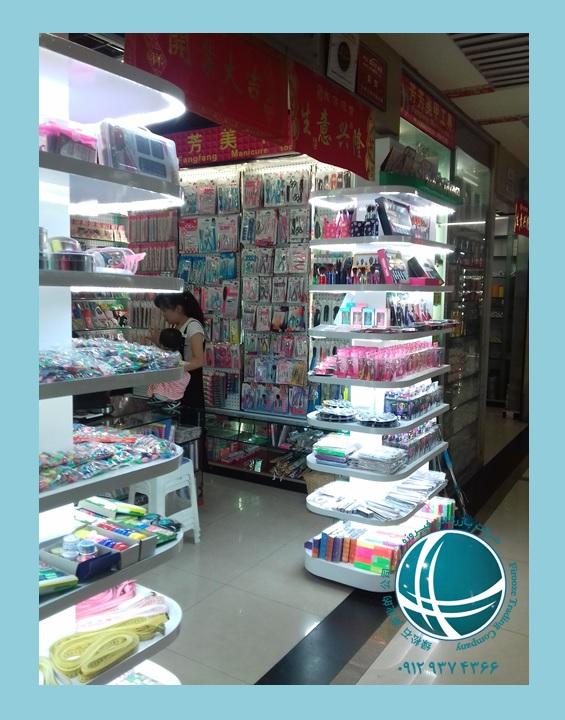خرید ،واردات و ترخیص لوازم خرازی و خیاطی ، لوازم خرازی ،لوازم خیاطی ،تزیینات لباس ،واردات و ترخیص لوازم خرازی ،انواع لوازم خرازی و خیاطی ، واردات لوازم خیاطی ، واردات نخ و سوزن از چین ،واردات لوازم خرازی ، واردات انواع دکمه و وسایل خیاطی ، ترخیص کار گمرک ،ترخیص کار لوازم خرازی و خیاطی ، ترخیص لوازم خیاطی ، ترخیص وسائل خرازی ، تعرفه واردات لوازم خیاطی ، تعرفه واردات لوازم خرازی ، هزینه واردات لوازم خیاطی ، هزینه وارد کردن وسائل خرازی ، خرید وسائل خرازی ، خرید لوازم خیاطی از چین