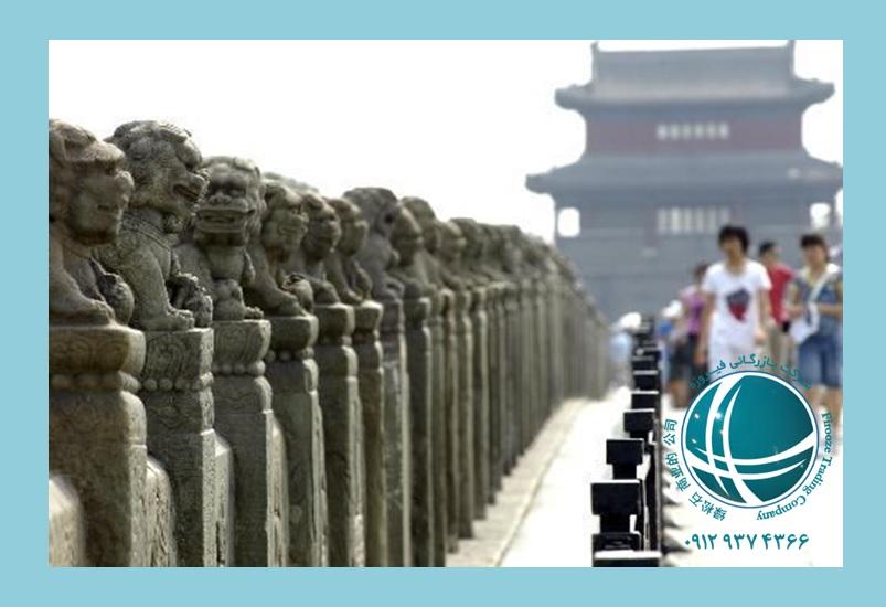 پل مارکوپلو ،مناطق دیدنی پکن ،جذابترین مناطق دیدنی پکن ، رودخانه ینگ دینگ،قدیمی ترین پل پکن ،سفر به مناطق دیدنی چین ،جاذبه های گردشگری چین ،جاذبه های گردشگری پکن،مناطق دیدنی چین ،سفر تجاری به چین ،بازرگانی در چین ،خرید از بازارهای چین،آشنایی با مناطق دیدنی پکن ،آشنایی با بازارهای پکن