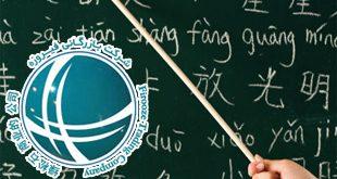 زبات چینی ،یادگیری زبان چینی ،زبان چینی ،لزوم یادگیری زبان چینی ،سفر به چین ،آشنایی با زبان چینی ،زبان چینی یا ماندرین ،تعداد حروف الفبای چینی ،حروف الفبای چینی ،آشنایی با گویش های چینی ،زبان چینی زبان دوم جهان ،اصطلاحات چینی ،مترجم چینی ،ضرورت یادگیری زبان چینی ،Chinese language،中文،china،chin،سفر به چین ،آموزش زبان چینی ،چینی در سفر ،آشنایی با زبان و خط چینی ،نکات زبان چینی ،تجارت در چین ،بازرگانی در چین ،گویش های رایج چین ، خط چینی ،چین ،آشنایی با کشور چین ،کشور چین ،چین و زبان چینی ،