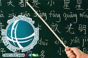 آشنایی با زبان چینی و خط چینی