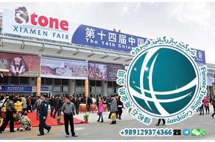 درباره نمایشگاه سنگ شیامن (چین) در سال ۲۰۱۸