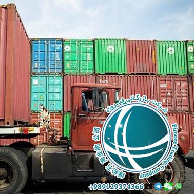 کالاهای صادراتی ، صادرات کالا ،صادرات مشتقات نفتی ،صادرات مشتقات شیمیایی،صادرات روغن سبک،صادرات فرآورده ها،صادرات پلی اتیلن ،صادرات پروپان مایع ،صادرات متانول ،صادرات مواد نفتی ،صادرات به چین ،صادرات از ایران ،محصولات صادراتی ،صادرات زعفران ،صادرات پسته ،صادرات خشکبار ،صادرات سنگ ،صادرات مواد معدنی ،واردات و صادرات کالا ،شرکت بازرگانی ،شرکت ثادرکننده کالا ،شرایط صادرات کالا ،محصولات صادراتی ،صادرات سوداور،صادرات کالاهای سودآور،export،import،export from iran،trade،