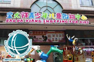 عمده فروشی ،بازار عمده فروشی اسباب بازی ،اسباب بازی در چین ،واردات اسباب بازی ،بازار اسباب بازی در چین ،اسباب بازی های چینی ،اسباب بازی های الکترونیکی، عروسک های پولیشی ،بزرگترین بازار اسباب بازی ،بازار اسباب بازی چین،بازار اسباب بازی ایوو،بازار گوانجوو،بازار گوانگجو،خرید آنلاین اسباب بازی،Taobao،Lijiababy،فروشگاه اینترنتی اسباب بازی در چین ،فروشگاههای خرید اسباب بازی در چین ،بازار عمده فروشی ایوو،بازارهای چین ،Lego ،Motherswork،فروشگاهBaby International،واردات اسباب بازی از چین ،واردات و ترخیص اسباب بازی،ترخیص کار اسباب بازی،