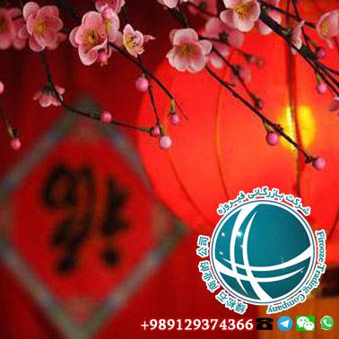 تعطیلات سال نو چینی , جشنواره سال نو در چین ، سال نو چینی ،تاریخچه جشن سال نوی چینی ،سال نوی چینی ،سال نو در چین ،آداب و رسوم سال نو در چین ،سنت های سال نو در چین ،رقص های سنتی سال نو در چین ،جشن سال نو در چین ،آداب جشن سال نو در چین،نحوه ی برگزاری جشن سال نو در چین،مراسم سال نو در چین،اجرای مراسم سال نو در چین ،غذاهای سال نو در چین،غذاهای سال جدید،جشنهای سالنو در چین،تعطیلات سال نو ،روزهای تعطیل در سال نو چینی،روزهای مهم سال نو چین،تعطیلات چینی ها،آداب برگزاری جشن سال نو در چین،new year in china،new year food،chinese food for new year،