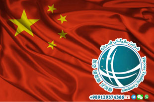 پرچم چین ،نماد پرچم چین ،طرح پرچم چین ،آشنایی با طرح پرچم چین ،عکس پرچم چین ،نظام سیاسی چین ،تمدن چین ،آشنایی با تمدن چین ،چین وتمدن ،تمدن در چین ،قدمت چین،جمعیت چین ،جمیت کشور چین ،آشنایی با قومیت های چین ،تقسیمات کشوری چین ،آشنایی با تقسیمات کشوری چین ،آشنایی با مردم چین ،آشنایی با شهرهای چین ،مهمترین شهرهای چین ،شهرهای بزرگ چین ،بیابان های چین ،صحرای گبی ،آشنایی با بیابان ها و صحراهای چین ،صحرای تاکلاماکان،تاکلیما،فلات بزرگ چین،بلندترین فلات دنیا،رشته کوه آلتای،فلات های چین ،آشنایی با کوهها و رودهای چین ،کوه های کشور چین ،کوه های چین ،قله های چین ،معرفی کوههای چین ،معرفی رودهای چین ،آشنایی با نقاط جغرافیایی چین ،آشنایی با رودهای چین،موقعیت جغرافیایی چین ،رودهای مهم چین ،قله های معروف چین ،رودهای بلند چین ،رود یانگ تسه ،رود زرد در چین ،رودهای طولانی چین ،سدهای مهم چین ،مهم ترین سدهای چین ،کشور چین ،از چین چه می دانید ؟،جایگاه گشور چین ،موقعیت جغرافیایی چین ،موقعیت سیاسی چین ،وسعت چین ،جمعیت چین ،آشنایی با کشور چین ،حکومت چین ،آشنایی با حکومت چین ،جمهوری خلق چین ،واحد پول چین ،تجارت با چین ،مردم چین ،آشنایی با شهرهای مهم چین ،پایتخت چین ،china،chin،