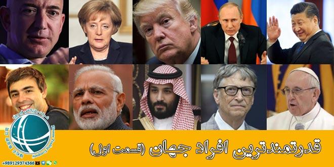 قدرتمندترین افراد جهان ،مشهورترین چهره های سیاسی جهان ،فهرست قدرتمندترین افراد جهان ،معیار انتخاب قدرتمندترین افراد جهان ،لیست قدرتمندترین افراد جهان ،معروف ترین شخصیت های سیاسی جهان ،بانفوذترین شخصیت های سیاسی جهان ،مجله اقتصادی فوربس ،قدرتمندترین افراد جهان در سال 2017،افراد قدرتمند جهان در سال2018 ،قدرتمندترین فرد دنیا , شی جینپینگ رئیس دولت چین ،قدرتمندترین فرد سیاسی جهان ،عالی رتبه ترین مقام جمهوری خلق چین ،قدرتمندترین شخصیت جهان در سال 2017،عالی ترین مناصب سیاسی جهان ،رهبر عالی مقام چین ،قدرتمندترین فرد جهان شی جین پینگ ،شی جین پینگ قدرتمندترین فرد جهان ،رهبر چین قدرتمندترین شخصیت جهان ،معروف ترین چهره های جهان ،