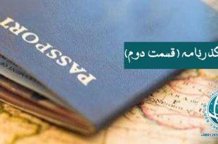 تاریخچه استفاده از گذرنامه , مجوز خروج از کشور ،قوانین گذرنامه ،پیشینه استفاده از گذرنامه ،دلایل استفاده از گذرنامه در گذشته ،تذکره مرور ،گذرنامه چه کاربردی دارد؟،کاربرد گذرنامه ،کاربرد پاسپورت ،قوانین استفاده از پاسپورت،تفاوت ویزا و پاسپورت ,گذرنامه یا پاسپورت ،مسافرتهای خارجی ،پاسپورت یا گذرنامه ،ویزا،تفاوت ویزا و گذرنامه ،تفاوت پاسپورت و ویزا ،واردات از چین ،خرید از چین ،واردات کالا از چین ،خرید خارجی،ثبت سفارش کالا،ثبت سفارش در گمرک،حواله ارزی،انتقال پول ،ترخیص از گمرک،ترخیص کار گمرک،ترخیص کار خوب،صادرات به چین ،سفر به چین ،سفرخارجی ،