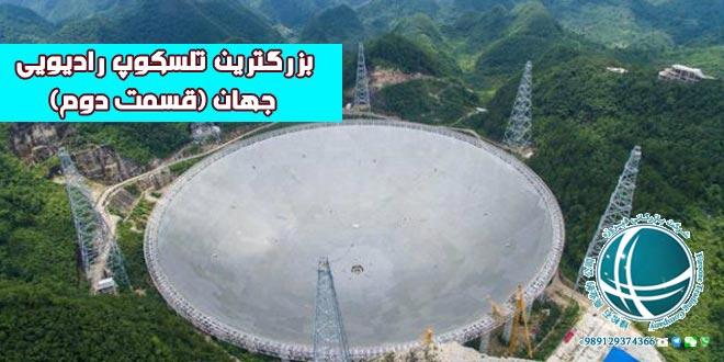 رادیو تلسکوپ جدید چینی ها با مأموریت کشف حیات در سیارات دیگر ،تلسکوپ Fast،پالسارها ،تلسکوپ های رادیویی ،تلسکوپ رادیویی چه می کند،زندگی هوشمند خارج از کیهان ،زندگی در آن سوی کهکشان ،زندگی در سیارات دیگر ،شرایط زندگی در سیارات دیگر ،امکان زندگی در کرات دیگر ،تحقیات نجومی ،تلسکوپ رصدخانه Arecibo،تلسکوپ رصدخانه پورتوریکو ،رصدخانه پورتوریکو ،سازه های چین ،انجمن نجوم چین ،دیدنی های چین ،سفر به چین ،واردات از چین ،خرید از چین ،شرکت بازرگانی فیروزه ،واردات تلسکوپ و میکروسکوپ ،واردات تجهیزات نجومی ،واردات میکروسکوپ آزمایشگاهی ،واردات و ترخیص انواع ذره بین ،واردات و ترخیص تلسکوپ ،خرید تلسکوپ از چین ،خرید میکروسکوپ ،بزرگترین تلسکوپ رادیویی جهان ،حیات در فضا ،ویژگی های بزرگترین تلسکوپ رادیویی دنیا ،تازه های هوا فضا ،تازه های نجوم ،تلسکوپ 500متری Fast،