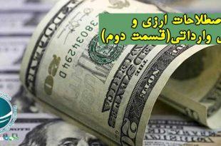 اصطلاحات ارزی و کالاهای وارداتی ، ارز چیست ؟ ،حواله بانکی ،مبادلات بین المللی ،معاملات مالی خارجی ،نرخ ارز ،نرخ ارز دولتی ،نحوه ی خرید کالای خارجی ،مبادلات ارزی ،حواله ارز،حواله ی ارز به چین ،حواله دلار به چین ،حواله یوآن به چین ،حواله دلار،حواله ارزی،برات سوری،حواله یوآن،سامانه نیما ،ارز مسافرتی،نرخ ارز، انواع ارز ،ارز دولتی ،ارز آزاد،ارز شناور،ارز صادراتی ،ارز رقابتی ،ارز دانشجویی ،ارز تهاتر ی،ارز مسافرتی ،ارز مبادله ای،ارز یوزانس ،آشنایی با انواع ارز ،تفاوت ارز مبادله ای با ارز آزاد ،مرکز مبادلات ارزی ،چه کالاهایی شامل ارز دولتی می شوند ؟،واردات چه کالاهایی با ارز دولتی امکان پذیر است؟،نحوه گرفتن ارز دولتی ،تهیه ارز دولتی ،حواله ارز ,گرفتن ارز دولتی , خرید کالا از چین توسط بازرگانی فیروزه،خرید ارز ،مراحل واردات کالا ،ثبت سفارش کالا ،گرفتن ارز دولتی ،خرید کالای خارجی ،قوانین گمرکی ،اصطلاح ارزی ،کالاهای وارداتی ،شرایط واردات کالا ،ارز چیست ؟ ،حواله بانکی ،مبادلات بین المللی ،معاملات مالی خارجی ،نرخ ارز ،نرخ ارز دولتی ،نحوه ی خرید کالای خارجی ،مبادلات ارزی ،حواله ارز،حواله ی ارز به چین ،حواله دلار به چین ،حواله یوآن به چین ،واردات کالا،واردات از چین ،حواله به چین ،واردات کالا از چین ،خرید جنس از چین ،خرید از شرکت های چینی،ترخیص کالا از گمرک ،ترخیص کار گمرک ،ثبت سفارش کالا،خرید از شرکت های خارجی ،تولیدکننده های چینی،شرکت های چینی ،واردات و صادرات ،