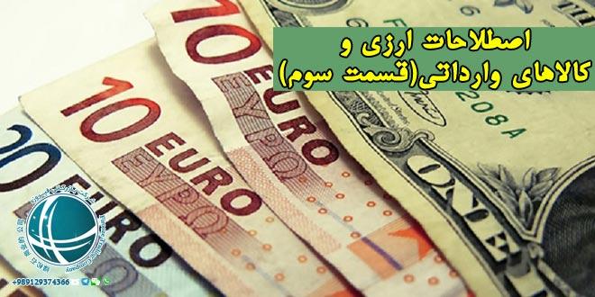 انواع ارز , نرخ ارز , ارز دولتی , خرید کالا با ارز،اصطلاحات ارزی و کالاهای وارداتی ، ارز چیست ؟ ،حواله بانکی ،مبادلات بین المللی ،معاملات مالی خارجی ،نرخ ارز ،نرخ ارز دولتی ،نحوه ی خرید کالای خارجی ،مبادلات ارزی ،حواله ارز،حواله ی ارز به چین ،حواله دلار به چین ،حواله یوآن به چین ،حواله دلار،حواله ارزی،برات سوری،حواله یوآن،سامانه نیما ،ارز مسافرتی،نرخ ارز، انواع ارز ،ارز دولتی ،ارز آزاد،ارز شناور،ارز صادراتی ،ارز رقابتی ،ارز دانشجویی ،ارز تهاتر ی،ارز مسافرتی ،ارز مبادله ای،ارز یوزانس ،آشنایی با انواع ارز ،تفاوت ارز مبادله ای با ارز آزاد ،مرکز مبادلات ارزی ،چه کالاهایی شامل ارز دولتی می شوند ؟،واردات چه کالاهایی با ارز دولتی امکان پذیر است؟،نحوه گرفتن ارز دولتی ،تهیه ارز دولتی ،حواله ارز ,گرفتن ارز دولتی , خرید کالا از چین توسط بازرگانی فیروزه،خرید ارز ،مراحل واردات کالا ،ثبت سفارش کالا ،گرفتن ارز دولتی ،خرید کالای خارجی ،قوانین گمرکی ،اصطلاح ارزی ،کالاهای وارداتی ،شرایط واردات کالا ،ارز چیست ؟ ،حواله بانکی ،مبادلات بین المللی ،معاملات مالی خارجی ،نرخ ارز ،نرخ ارز دولتی ،نحوه ی خرید کالای خارجی ،مبادلات ارزی ،حواله ارز،حواله ی ارز به چین ،حواله دلار به چین ،حواله یوآن به چین ،واردات کالا،واردات از چین ،حواله به چین ،واردات کالا از چین ،خرید جنس از چین ،خرید از شرکت های چینی،ترخیص کالا از گمرک ،ترخیص کار گمرک ،ثبت سفارش کالا،خرید از شرکت های خارجی ،تولیدکننده های چینی،شرکت های چینی ،واردات و صادرات ،