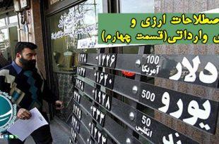 ارز مبادله ای و تفاوت آن با ارز آزاد،انواع ارز , نرخ ارز , ارز دولتی , خرید کالا با ارز،اصطلاحات ارزی و کالاهای وارداتی ، ارز چیست ؟ ،حواله بانکی ،مبادلات بین المللی ،معاملات مالی خارجی ،نرخ ارز ،نرخ ارز دولتی ،نحوه ی خرید کالای خارجی ،مبادلات ارزی ،حواله ارز،حواله ی ارز به چین ،حواله دلار به چین ،حواله یوآن به چین ،حواله دلار،حواله ارزی،برات سوری،حواله یوآن،سامانه نیما ،ارز مسافرتی،نرخ ارز، انواع ارز ،ارز دولتی ،ارز آزاد،ارز شناور،ارز صادراتی ،ارز رقابتی ،ارز دانشجویی ،ارز تهاتر ی،ارز مسافرتی ،ارز مبادله ای،ارز یوزانس ،آشنایی با انواع ارز ،تفاوت ارز مبادله ای با ارز آزاد ،مرکز مبادلات ارزی ،چه کالاهایی شامل ارز دولتی می شوند ؟،واردات چه کالاهایی با ارز دولتی امکان پذیر است؟،نحوه گرفتن ارز دولتی ،تهیه ارز دولتی ،حواله ارز ,گرفتن ارز دولتی , خرید کالا از چین توسط بازرگانی فیروزه،خرید ارز ،مراحل واردات کالا ،ثبت سفارش کالا ،گرفتن ارز دولتی ،خرید کالای خارجی ،قوانین گمرکی ،اصطلاح ارزی ،کالاهای وارداتی ،شرایط واردات کالا ،ارز چیست ؟ ،حواله بانکی ،مبادلات بین المللی ،معاملات مالی خارجی ،نرخ ارز ،نرخ ارز دولتی ،نحوه ی خرید کالای خارجی ،مبادلات ارزی ،حواله ارز،حواله ی ارز به چین ،حواله دلار به چین ،حواله یوآن به چین ،واردات کالا،واردات از چین ،حواله به چین ،واردات کالا از چین ،خرید جنس از چین ،خرید از شرکت های چینی،ترخیص کالا از گمرک ،ترخیص کار گمرک ،ثبت سفارش کالا،خرید از شرکت های خارجی ،تولیدکننده های چینی،شرکت های چینی ،واردات و صادرات ،