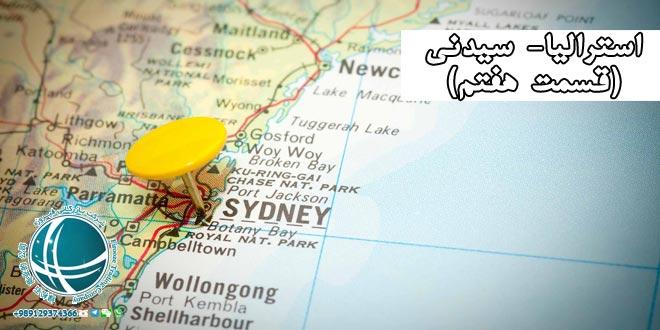 موقعیت جغرافیایی سیدنی , مناطق مهم سیدنی ،پرجمعیت ترین شهر استرالیا، ایالت نیوساوث ولز،سیدنی ،مساحت سیدنی ،موقعیت جغرافیایی سیدنی ،دریای تاسمان ،بزرگترین بندر طبیعی جهان ،سیدنی بزرگترین بندر طبیعی جهان ،جلگه کامبرلند،دست هورنزبی ،مهم ترین مناطق سیدنی ،تاریخچه استرالیا ،استرالیا در استعمار انگلیسی ها ،پیشینه تاریخی استرالیا ،جنگ های استرالیا ،استرالیا در چه جنگ هایی شرکت نموده ،ملکه کشور استرالیا ،شخص اول اجراییاسترالیا ،فرماندار کل استرالیا ،نوع حکومت استرالیا ،کابینه دولت استرالیا ،آشنایی با استرالیا ,مذهب و شرایط اقتصادی کشور استرالیا ،گرایش مذهبی مردم استرالیا ،مذهب رسمی مردم استرالیا ،وضعیت اقتصادی مردم استرالیا ،شرایط اقتصادی استرالیا ،مهم ترین معادن استرالیا ،معادن طلای استرالیا ،سنگ های گرانبهای استرالیا ،دین های رایج در کشور استرالیا ،جاذبه های طبیعی استرالیا , رودها , دریاچه ها و جزایر استرالیا ،رودخانه های استرالیا ،رودهای مهم استرالیا ،رودخانه مورای استرالیا ،رودخانه مورام بیج استرالیا ،رود دارلینگ استرالیا ،دریاچه های استرالیا ،دریاچه تورنز استرالیا،دریاچه ایر استرالیا ،جزایر استرالیا ،جزیره تاسمانی استرالیا ،جزیره کریسمس استرالیا ،پرجمعیت ترین شهرهای استرالیا ،شهرهای مهم استرالیا ،مهم ترین شهرهای استرالیا،وضعیت آب و هوای استرالیا , شرایط اقلیمی استرالیا ،آب و هوای استرالیا،آب و هوای استرالیا ،مسطح ترین قاره ی جهان ،ناهمواری های استرالیا،کوه های استرالیا ،رشته کوه استرالیا ،معرفی استرالیا کوچکترین قاره ی جهان ،همسایه های استرالیا ،نزدیک ترین کشورهای استرالیا ,کوچکترین قاره های جهان ,کم جعیت ترین قاره ی جهان ،مناطق جغرافیایی استرالیا ،فلات های استرالیا ،ارتفاعات استرالیا ،کشور استرالیا , آشنایی با قاره اقیانوسیه ،استرالیا ،قاره اقیانوسیه ،کشور استرالیا ،سیدنی ،پایتخت استرالیا ،کانبراو پایتخت استرالیا ،زبان رسمی مردم استرالیا ،وسعت قاره استرالیا ،جمعیت استرالیا ،نژاد مردم استرالیا ،موقعیت جغرافیایی استرالیا ،معرفی استرالیا ،آشنایی با کشور استرالیا ،سفر به استرالیا،سفر به چین ،شرکت بازرگانی،شرکت بازرگانی در مشهد ،بازرگانی در مشهد ،واردات کالا ،خرید از چین ،واردات و ترخیص کالا ،واردات و صادرات ،صادرات و واردات ،