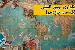 روش های پرداخت در بازرگانی خارجی ، معاملات بلاعوض ، معاملات معوض ، معاملات بدون پول ، بازرگانی خارجی ، معاملات پولی ، رابطه نرخ ارز با صادرات و واردات چیست؟ ، صادرات کالا ، ارز صادراتی ، خروج ارز ، هجینگ ارز , سوداگری ارز , سوآپ، آربیتراژ ، پرداخت ارزی، هجینگ ارز، سوداگری ارز، سفته بازی ارز، نرخ ارز، اصطلاحات ارزی، خرید نقدی ارز، فروش در بازار سلف ارز، فروش ارز، معاملات آتی و اختیاری , انواع معاملات ارزی ، معاملات آتی، معاملات اختیاری، معاملات بازار جهانی ارز , معاملات نقدی و سلف ، بازار جهانی ارز، معاملات سلف، بازارهای سلف، معاملات آتی، بازار بین المللی ارز، معامله سلف چیست ، انواع معاملات ارزی، معاملات نقدی، آشنایی با بازار ارز ، بازار ارز ، بازار جهانی ارز، مرکز بازار جهانی ارز، لندن مرکز بازار جهانی ارز، اعضای بازار ارز، SWIFT،swift، بازار دلار ، خرید و فروش ارز ، معاملات ارزی، ارزهای معتبر و ضعیف جهان چگونه تعیین می شوند؟ ، ارزهای معتبر ، نرخ خرید و فروش ارز، ارزهای کلیدی، ارزهای جهان روا ، ارزهای قابل تبدیل , قابلیت تبدیل پول یک کشور به پول سایر کشورها ، ارز ذخیره ، قابلیت تبدیل کامل ارز ، قابلیت تبدیل محدود ارز ، ارزهای غیرقابل تبدیل ، چه ارزهایی غیرقابل تبدیل هستند، چه ارزهایی قابل تبدیل هستند، چه ارزهایی قابلیت تبدیل شدن دارند، قابلیت تبدیل پول یک کشور به پول سایرکشورها ، نحوه محاسبه نرخ ارز ، ارز پایه و ارز متغیر ، نرخ ارز، عملیات ارزی ، روابط کارگزاری و بانکی، خرید و فروش ارز، نقل و انتقالات ارزی، اعتبارات اسنادی، ارز بازرگانی، سوئیفت ، ارز بازرگانی ،بانکداری بین المللی ،بانکداری داخلی ،بانکداری بین المللی ، اتاق بازرگانی ایران ، واردات و صادرات ، بانکداری بین المللی چیست، بانکداری خارجی ، عملیات بانکداری داخلی ، شعبه ارزی ، شعبه ریالی ، حواله ارز، برات بدون تعهد ، ثبت سفارش بانکی ، ثبت سفارش کالا ، اخذ ارز دولتی ، واردات کالا از چین ،واردات کالا ، کالاهای وارداتی ، خرید از چین ، خرید از شرکتهای چینی ،