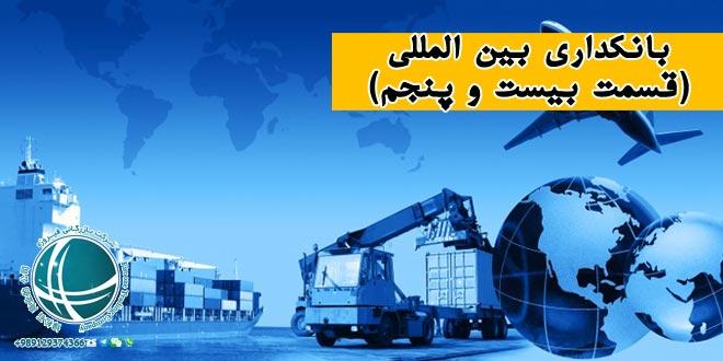 هزینه حمل کالاها در بازرگانی خارجی , تحویل روی عرشه کشتی ، کرایه حمل CFR، هزینه حمل ، CIF،CFR،FOB، کرایه حمل CIF، کرایه حمل CFR، هزینه حمل FOB، آشنایی با روش تحویل کالا به صورت DDP و FAS ، تحویل عوارض پرداخت شده ، تحویل در کنار کشتی ، DDP ، FAS ، نقطه تحویل کالا،روش های تحویل کالا در بازرگانی خارجی ، تحویل در پایانه حمل ، روش های تحویل کالا به مشتری ، روش های تحویل کالا و ریسک های مربوط به حمل کالا، تحویل کالا به مشتری، تحویل در محل ، روش تحویل کالا در بازرگانی خارجی ، DAP،DAT،DDP، روش های پرداخت کرایه در بازرگانی خارجی ، کرایه حمل تا مقصد پرداخت شده، کرایه حمل و بیمه تا مقصد پرداخت شده ، CIF ، CFR،CIP،CPT، روش های تحویل کالا ، تحویل در محل کار ، تحویل به حمل کننده ، روش های حمل کالا ،روش های تحویل کالا به مشتری، تحویل در محل کار،تحویل به حمل کننده ، روش های تحویل کالا به مشتری، EXW،FCA، اصطلاحات کاربردی اینکوترمز , قوانین بین المللی واردات و صادرات کالا، حمل کننده کالا ، تشریفات گمرکی ، سند تحویل ، رویه الکترونیکی، بسته بندی کالا، اصطلاحات اینکوترمز ، مقررات اینکوترمز , نحوه استفاده از اینکوترمز 2010، اینکوترمز، اینکوترمز 2010، مقررات اینکوترمز، شرایط تحویل کالا به مشتری، نحوه تحویل کالا در مقررات اینکوترمز، ماده درخواست گشایش اعتبار اسنادی ، شرایط درخواست اعتبارات اسنادی، چگونگی استفاده از اعتبار اسنادی، گشایش اعتبار اسنادی، اعتبارات اسنادی چیست؟ ، اعتبارات اسنادی ، سیاهه تجاری، گواهی مبدأ ، بیمه نامه ، اعتبار اسنادی ، روش های اصلی تحویل اسناد در وصولی اسنادی ، تحویل اسناد در وصولی اسنادی چگونه انجام می شود؟، مزایای پرداخت وصولی اسنادی و طرفین مربوطه در این روش پرداخت، بانکداری بین المللی ، ذینفع یا فرستنده کالا، بانک ارسال کننده ، بانک ارائه کننده ،بانک وصول کننده ، برات گیر، روش های نوین پرداخت بازرگانی خارجی ، بروات وصولی اسنادی ، اعتبارات اسنادی، روش های نوین بانکداری بین المللی، روش های سنتی پرداخت ارز در بازرگانی خارجی ،روش پرداخت حساب باز ، روش پرداخت پیش پرداخت کامل ، صادرات کالا، صادرکننده کالا ، روش های پرداخت در بازرگانی خارجی ، معاملات بلاعوض ، معاملات معوض ، معاملات بدون پول ، بازرگانی خارجی ، معاملات پولی ، رابطه نرخ ارز با صادرات و واردات چیست؟ ، صا