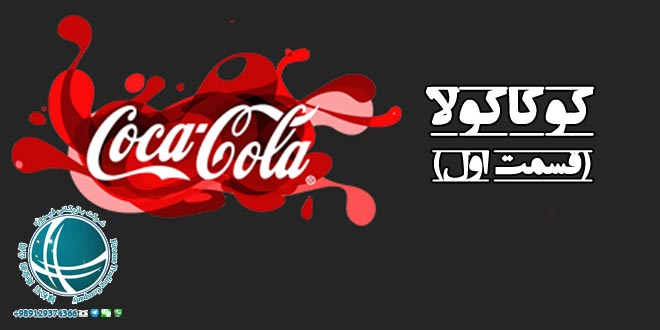 کوکاکولا شناخته شده ترین نام تجاری در جهان ، نوشیدنی های پرطرفدار، برندهای جهانی نوشیدنی ، شناخته شده ترین برند تجاری جهان ، تاریخچه شرکت کوکاکولا، مبدع کوکاکولا، محتویات کوکاکولا، سهامدار کوکاکولا، مسیر رشد کوکاکولا، آشنایی با کوکاکولا ، معروف ترین برندهای جهان،بزرگترین شرکتهای جهان ، نوشابه ،نوشابه کوکاکولا ،میزان صادرات کوکاکولا ، واردات و صادرات ، حقایقی درباره کوکاکولا ، دانستنی هایی پیرامون کوکاکولا، تبلیغات کوکاکولا، بزرگترین مصرف کننده های کوکاکولا، مالک شرکت کوکاکولا،پیشینه تاریخی کوکاکولا، کوکاکولا، قیمت نوشابه کوکاکولا، میزان واردات نوشابه کوکاکولا، کوکاکولا در ایران، مضرات نوشابه،
