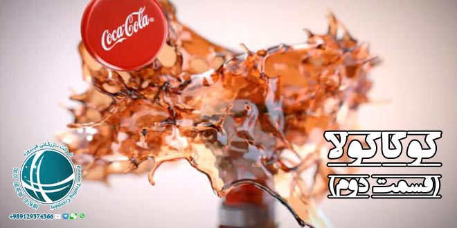 حقایقی در مورد کوکاکولا ، پرطرفدارترین نوشیدنی بدون الکل در جهان، ترکیبات کوکاکولا، کوکاکولا شناخته شده ترین نام تجاری در جهان ، نوشیدنی های پرطرفدار، برندهای جهانی نوشیدنی ، شناخته شده ترین برند تجاری جهان ، تاریخچه شرکت کوکاکولا، مبدع کوکاکولا، محتویات کوکاکولا، سهامدار کوکاکولا، مسیر رشد کوکاکولا، آشنایی با کوکاکولا ، معروف ترین برندهای جهان،بزرگترین شرکتهای جهان ، نوشابه ،نوشابه کوکاکولا ،میزان صادرات کوکاکولا ، واردات و صادرات ، حقایقی درباره کوکاکولا ، دانستنی هایی پیرامون کوکاکولا، تبلیغات کوکاکولا، بزرگترین مصرف کننده های کوکاکولا، مالک شرکت کوکاکولا،پیشینه تاریخی کوکاکولا، کوکاکولا، قیمت نوشابه کوکاکولا، میزان واردات نوشابه کوکاکولا، کوکاکولا در ایران، مضرات نوشابه،