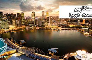 جغرافیای طبیعی سنگاپور ، آب و هوا و موقعیت جغرافیایی سنگاپور ، موقعیت جغرافیایی سنگاپور ، رودهای سنگاپور، مم ترین رودخانه های سنگاپور ، دریاچه های سنگاپور ، دریاچه های مهم سنگاپور، رودخانه کالانگ سنگاپور، رودخانه روچور سنگاپور، دریاچه طبیعی جارونگ سنگاپور، آب و هوای سنگاپور، ویژگی های آب و هوایی سنگاپور، جغرافیای طبیعی سنگاپور ، آشنایی با سنگاپور ، موقعیت جغرافیایی سنگاپور، سنگاپور ، جایگاه جغرافیایی سنگاپور ، مساحت سنگاپور ، وسعت سنگاپور ، اطلاعات جغرافیایی سنگاپور، پایتخت سنگاپور، زبان رسمی سنگاپور ، دین رسمی مردم سنگاپور ، اطلاعات کشور سنگاپور ، معرفی سنگاپور، جمعیت سنگاپور، واحد پول سنگاپور، جایگاه سیاسی سنگاپور در بین کشورها ،