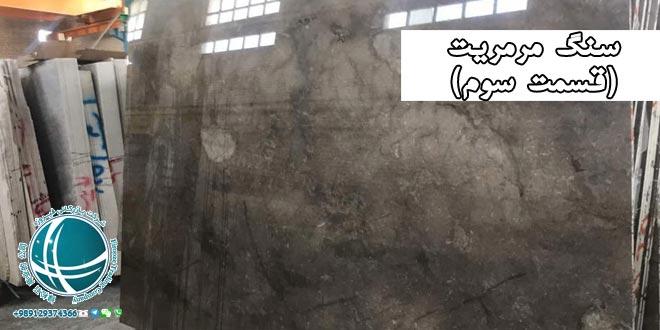 کاربرد سنگ مرمریت ،بیشترین کاربرد سنگ مرمریت ، میزان مقاومت سنگ های مرمریت، کاربرد سنگ مرمریت طوسی، کاربرد سنگ مرمریت دودی، انواع سنگ مرمریت ، معادن سنگ مرمریت ،معادن سنگ مرمریت ، بهره برداری معادن سنگ مرمریت ، معدن مرمریت طوسی ، معادن سنگ مرمریت اصفهان ،انواع سنگ مرمریت ، مشخصات سنگ مرمریت خالص، آشنایی با انواع سنگ مرمریت، معروف ترین سنگ های مرمریت ، سنگ های مرمریت ایرانی ، سنگ مرمریت طوسی , سنگ مرمریت دودی ، معادن سنگ مرمریت طوسی، معادن سنگ مرمریت دودی، معادن سنگ مرمریت ، محبوبیت سنگ مرمریت طوسی در ایران ، صادرات سنگ به خارج از کشور،نمایشگاه های سنگ مرمریت ، نمایشگاه سنگ های ساختمانی چین ،صادرات سنگ های ایرانی ، نحوه بوجود آمدن سنگ مرمریت ، بازار سنگ چین ، مشخصات سنگ مرمریت ، سنگ های آهکی مرمریت، محبوبترین رنگ سنگ مرمریت ، سنگ مرمریت محبوب در چین ، بزرگترین بازار سنگ جهان، معرفی انواع سنگ مرمریت ، کاربرد سنگ مرمریت ، سنگ مرمریت در چه مکان هایی بیشترین کاربرد را دارد؟، سنگ های مرمریت چه مشخصاتی دارند ، مشخصات ظاهری سنگ مرمریت ، صادرات سنگ مرمریت ،
