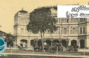تاریخچه کشور سنگاپور ، دوران استعمار سنگاپور ، پیشینه تاریخی سنگاپور ، نام قدیمی سنگاپور، استعمارگران سنگاپور، سنگاپور چه زمانی مستقل شد، استقلال سنگاپور، اولین نخست وزیر سنگاپور، اینج یوسف بین اشاک اولین نخست وزیر سنگاپور، جغرافیای طبیعی سنگاپور ، آب و هوا و موقعیت جغرافیایی سنگاپور ، موقعیت جغرافیایی سنگاپور ، رودهای سنگاپور، مم ترین رودخانه های سنگاپور ، دریاچه های سنگاپور ، دریاچه های مهم سنگاپور، رودخانه کالانگ سنگاپور، رودخانه روچور سنگاپور، دریاچه طبیعی جارونگ سنگاپور، آب و هوای سنگاپور، ویژگی های آب و هوایی سنگاپور، جغرافیای طبیعی سنگاپور ، آشنایی با سنگاپور ، موقعیت جغرافیایی سنگاپور، سنگاپور ، جایگاه جغرافیایی سنگاپور ، مساحت سنگاپور ، وسعت سنگاپور ، اطلاعات جغرافیایی سنگاپور، پایتخت سنگاپور، زبان رسمی سنگاپور ، دین رسمی مردم سنگاپور ، اطلاعات کشور سنگاپور ، معرفی سنگاپور، جمعیت سنگاپور، واحد پول سنگاپور، جایگاه سیاسی سنگاپور در بین کشورها ،