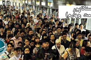 جغرافیای انسانی سنگاپور ، آشنایی با زبان رسمی و جمعیت سنگاپور ، جمعیت سنگاپور ، تراکم جمعیتی سنگاپور، زبان رسمی سنگاپور، زبان های رسمی سنگاپور، زبان اول کشور سنگاپور ، زبان های رسمی در سنگاپور، آشنایی با زبان های رسمی سنگاپور ، تاریخچه کشور سنگاپور ، دوران استعمار سنگاپور ، پیشینه تاریخی سنگاپور ، نام قدیمی سنگاپور، استعمارگران سنگاپور، سنگاپور چه زمانی مستقل شد، استقلال سنگاپور، اولین نخست وزیر سنگاپور، اینج یوسف بین اشاک اولین نخست وزیر سنگاپور، جغرافیای طبیعی سنگاپور ، آب و هوا و موقعیت جغرافیایی سنگاپور ، موقعیت جغرافیایی سنگاپور ، رودهای سنگاپور، مم ترین رودخانه های سنگاپور ، دریاچه های سنگاپور ، دریاچه های مهم سنگاپور، رودخانه کالانگ سنگاپور، رودخانه روچور سنگاپور، دریاچه طبیعی جارونگ سنگاپور، آب و هوای سنگاپور، ویژگی های آب و هوایی سنگاپور، جغرافیای طبیعی سنگاپور ، آشنایی با سنگاپور ، موقعیت جغرافیایی سنگاپور، سنگاپور ، جایگاه جغرافیایی سنگاپور ، مساحت سنگاپور ، وسعت سنگاپور ، اطلاعات جغرافیایی سنگاپور، پایتخت سنگاپور، زبان رسمی سنگاپور ، دین رسمی مردم سنگاپور ، اطلاعات کشور سنگاپور ، معرفی سنگاپور، جمعیت سنگاپور، واحد پول سنگاپور، جایگاه سیاسی سنگاپور در بین کشورها ،