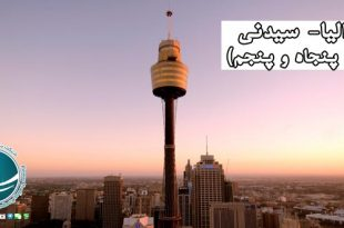 برج سیدنی یا سنتر پونت ، دومین برج بلند استرالیا ، برج سنتر پونت ، برج سیدنی ، مکان های دیدنی سیدنی ، برج های سیدنی ، بلندترین برج های مشاهده ، امکانات تفریحی برج سیدنی ، امکانات برج سیدنی ، ظرفیت برج سیدنی، گنجایش برج سیدنی ، بنای یادبود آنزاک سیدنی ، بروس دلیت معمار بنای آنزاک ، آثار موجود در بنای یادبود آنزاک ، نمادهای موجود در بنای یادبود آنزاک ، ساختمان ملکه ویکتوریای سیدنی ، نکات جالب در رابطه با ساختمان ملکه ویکتوریا در سیدنی ، دیدنی های ساختمان ملکه ویکتوریای سیدنی ، آثار دیدنی ساختمان ملکه ویکتوریا سیدنی ، معماری ساختمان ملکه ویکتوریای سیدنی ، بندرگاه دارلینگ سیدنی ، خلیج کوکل ، مرکز سرگرمی سیدنی، مرکز خرید هاربورساید، باغ چینی سیدنی، موزه دریایی ملی استرالیا، موزه پاور هاوس، آکواریوم سیدنی، سالن سینمایی آی مکس سیدنی ،پل هاربور بریج سیدنی یا پل بندرگاه ، دیدنی های شهر سیدنی ، پل بندرگاه سیدنی ، هاربور بریج سیدنی ، مرتفع ترین پل قوسی جهان ، معمار پل بندرگاه سیدنی ، موزه بردفیلد، پل نوردی سیدنی، بناهای مهم سیدنی ، بناهای تاریخی سیدنی ، بناهای سیدنی ، پل چوب لباسی در سیدنی ، پل های معروف سیدنی ، بناهای معروف استرالیا، مراکز فرهنگی سیدنی ، سینماهای مکس ، کتابخانه ایالتی نیو ساوث ولز،سالن سینماهای مکس، کتابخانه ایالتی نیوساوث ولز، بزرگترین کتابخانه عمومی سیدنی ، کتابخانه های سیدنی ، سالن های تئاتر معروف سیدنی , کاپیتول و انمور، تئاتر کاپیتول ، تئاتر انمور، سالن های تئاتر سیدنی ، معروف ترین سالن های تئاتر سیدنی ، سالن های معروف سیدنی ، بنای تئاتر ایالتی سیدنی , کاخ آرزوهای سیدنی ، تئاتر ایالتی ، کاخ آرزوها ، بنای تئاتر ایالتی ، مکان های فرهنگی استرالیا، تالار اپرای سیدنی , نگارخانه های ونت ورث ، معمار تالار اپرای سیدنی ، جاذبه های گردشگری استرالیا، معماری تالار اپرای سیدنی ، نگارخانه ونت ورث ، جاذبه های گردشگری سیدنی ، نگارخانه هنری نیوساوث ولز سیدنی ، نگارخانه های سیدنی ، نمایشگاه های نقاشی سیدنی ، موزه هاید پارک پاراکس سیدنی ، موزه هاید پارک پاراکس ، موزه هاید پارک پاراکس در فهرست میراث جهانی یونسکو ، خانه الیزابت بی ، خانه الیزابت بی محل اقامت حاکم مستعمرات نیوساوث ولز ، محل اقامت الکساندر مک لی ، اقامتگاه رسمی فرماندار استرالیا ، از مکان های دیدنی سیدنی، خانه