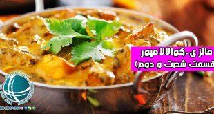 وضعیت تغذیه در کوالالامپور ، آداب و رسوم پخت و پز در کوالالامپور ، غذاهای کوالالامپور، خوراک مردم مالزی، آداب پخت و پز در کوالالامپور ، غذاهای مالزی، وضعیت غذایی مردم کوالالامپور ، رمپا در مالزی، آداب و رسوم غذایی در مالزی، اداب و رسوم غذاخوردن در کوالالامپور، خدمات شهری کوالالامپور برای مسافران و توریست ها ، سطح بهداشت در کوالالامپور ، گرمازدگی در کوالالامپور ، نکات بهداشتی در هنگام سفر به کوالالامپور، سیم کارت های مالایی ، تعرفه هزینه مکالمه در کوالالامپور ، تردد در کوالالامپور , قوانین مالزی , نکات لازم برای اقامت در کوالالامپور ، پوشش در کوالالامپور، وضعیت پوشش در کوالالامپور، پوشش مردم کوالالامپور، خوراک مردم کوالالامپور، جرم و جنایت مردم کوالالامپور، تغذیه مردم کوالالامپور، قوانین شهروندی در کوالالامپور، اقامت در کوالالامپور ، نکات ایمنی برای اقامت در کوالالامپور ، هتل هیلتون، لی مریدین، تردرز هتل، شانگریلا، جی وی ماریثوت ، هتل های معروف کوالالامپور، اقامت در هتل های کوالالامپور ، شرایط اقامت در هتل های کوالالامپور، هتل های پنج ستاره کوالالامپور ،غارهای چین سو کوالالامپور ، مجموعه معبد غارهای چین سو کوالالامپور ، معبد چین سو ، آشنایی با معابد کوالالامپور ، غار چبن سو کوالالامپور ، پارک تفریحی گنتینگ هایلندز کوالالامپور ، خانه برفی کوالالامپور، کوههای الوکالی، مجموعه تفریحی گنتینگ هایلندز ، غارهای باتو ، غار معبد کوالالامپور، غار معبد بزرگترین غار باتو ، مجموعه غارهای باتو، مراسم تایپوسام کوالالامپور، موزه غار باتو ، بازدید از غار باتو، جاذبه های توریستی کوالالامپور، پارک سان وی لاگون کوالالامپور , پارک های آبی کوالالامپور ، سان وی لاگون ، پارک های آبی کوالالامپور , دنیای آبی آفاموسی و تامبون، دنیای آفاموسی، بزرگترین پارکهای آبی مالزی، دنیای گمشده تامبون ،دره ببرهای کوالالامپور ، جذابیت های پارک کوالالامپور، چشمه های آب گرم تامبون ، جاذبه های دیدنی کوالالامپور , سرزمین عجایب ماینز و پارک تمپلر، پارک جنگلی تمپلر کوالالامپور ، جاذبه های کوالالامپور، سرزمین عجایب ماینز، جاذبه های پارک ماینز، پارک ماینز ، مکان های دیدنی ماینز ، مکان های توریستی کوالالامپور , آکواریوم و باغ وحش ملی مالزی،آکواریوم کوالالامپور ، مرکز تحقیقات جانورشناسی کوالالامپور ، باغ وحش ملی مالزی،