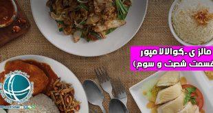 خوراک مردم مالزی , معروف ترین غذاهای کوالالامپور، تنوع غذایی در مالزی، غذاهای حلال محلی در مالزی، غذاهای حلال مالایی، سوشی های مالایی، غذاهای دریایی مالزی، رستوران های مالزی، رستوران های کوالالامپور، مهمترین غذاهای پلویی مالزی , ناسی لماک غذای ملی مالزی ،خوراک مردم مالزی ، غذای اصلی مردم مالزی، ناسی توماتو، ناسی گورنگ ، ناسی کندر، ناسی دگنگ، ناسی لماک، غذای ملی مالزی، ناسی لماک غذای ملی مالزی ، وضعیت تغذیه در کوالالامپور ، آداب و رسوم پخت و پز در کوالالامپور ، غذاهای کوالالامپور، خوراک مردم مالزی، آداب پخت و پز در کوالالامپور ، غذاهای مالزی، وضعیت غذایی مردم کوالالامپور ، رمپا در مالزی، آداب و رسوم غذایی در مالزی، اداب و رسوم غذاخوردن در کوالالامپور، خدمات شهری کوالالامپور برای مسافران و توریست ها ، سطح بهداشت در کوالالامپور ، گرمازدگی در کوالالامپور ، نکات بهداشتی در هنگام سفر به کوالالامپور، سیم کارت های مالایی ، تعرفه هزینه مکالمه در کوالالامپور ، تردد در کوالالامپور , قوانین مالزی , نکات لازم برای اقامت در کوالالامپور ، پوشش در کوالالامپور، وضعیت پوشش در کوالالامپور، پوشش مردم کوالالامپور، خوراک مردم کوالالامپور، جرم و جنایت مردم کوالالامپور، تغذیه مردم کوالالامپور، قوانین شهروندی در کوالالامپور، اقامت در کوالالامپور ، نکات ایمنی برای اقامت در کوالالامپور ، هتل هیلتون، لی مریدین، تردرز هتل، شانگریلا، جی وی ماریثوت ، هتل های معروف کوالالامپور، اقامت در هتل های کوالالامپور ، شرایط اقامت در هتل های کوالالامپور، هتل های پنج ستاره کوالالامپور ،غارهای چین سو کوالالامپور ، مجموعه معبد غارهای چین سو کوالالامپور ، معبد چین سو ، آشنایی با معابد کوالالامپور ، غار چبن سو کوالالامپور ، پارک تفریحی گنتینگ هایلندز کوالالامپور ، خانه برفی کوالالامپور، کوههای الوکالی، مجموعه تفریحی گنتینگ هایلندز ، غارهای باتو ، غار معبد کوالالامپور، غار معبد بزرگترین غار باتو ، مجموعه غارهای باتو، مراسم تایپوسام کوالالامپور، موزه غار باتو ، بازدید از غار باتو، جاذبه های توریستی کوالالامپور، پارک سان وی لاگون کوالالامپور , پارک های آبی کوالالامپور ، سان وی لاگون ، پارک های آبی کوالالامپور , دنیای آبی آفاموسی و تامبون، دنیای آفاموسی، بزرگترین پارکهای آبی مالزی، دنیای گمشده تامبون ،دره ببرهای کوال