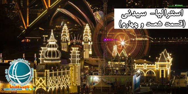 لوناپارک سیدنی محل برگزاری مراسم بزرگ و کنسرت ها