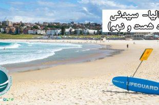سواحل سیدنی ، امکانات تفریحی موجود در سواحل سیدنی، ساحل بوندی، ساحل برونته، ساحل کوجی، مهم ترین بنادر سیدنی، بزرگترین سواحل سیدنی ، زیباترین سواحل سیدنی، جزایر سیدنی ، جزیره کلارک ، جزیره رود، جیره شارک ، بندر جکسون سیدنی ، جزیره کلارک سیدنی ، بندرگاه سیدنی ، مهم ترین جزایر سیدنی , جاذبه های دیدنی جزایر سیدنی ، جزیره فورت دنیسون سیدنی ، جزایر بندر سیدنی ، قلعه نظامی مارتلو سیدنی ، برج مارتلو سیدنی، جزیره کوکاتو سیدنی ، بزرگترین جزیره سیدنی ، کوکاتو بزرگترین جزیره سیدنی ، جزیره صخره ای گوت سیدنی ، جزایر صخره ای سیدنی ،زیباترین جزایر سیدنی ، دیدنی ترین جزایر سیدنی ، جزایر توریستی سیدنی ، دنیای وحش و آکواریوم سیدنی , گونه های جانوری در سیدنی ، آکواریوم سیدنی ، بهترین مکان گردشگری استرالیا، بزرگترین کروکودیل دنیا کجاست؟، دریاهای کورال، جزایر بزرگ مرجانی ، جاذبه های اصلی آکواریوم سیدنی ، دیدنی های آکواریوم سیدنی ، گونه های موجودات دریایی آکواریوم سیدنی ، گونه های جانوری در دنیای وحش سیدنی ، باغ وحش تارونگای سیدنی ، گونه های جانوری باغ وحش تارونگا، مکان باغ وحش تارونگا، باغ وحش تارونگا، آدرس باغ وحش تارونگا، باغ وحش های سیدنی ، لوناپارک سیدنی ، کریستال پلس سیدنی ، کنی آیلند لوناپارک ، پارک های سیدنی ، باغ چینی دوستی سیدنی ، نماد دوستی بین نیوساوث ولز و گوانگ ژو ، امکانات باغ چینی دوستی سیدنی ، دیدنی های باغ دوستی سیدنی ، دیوار اژدهای باغ دوستی، مهم ترین پارک های سیدنی , پارک های سنتیال ، بنای یادبود گراند درایو سیدنی، پارک سنتیال سیدنی ، پارک ملکه سیدنی ، پارک مور سیدنی ، امکانات پارک مور سیدنی ، هاید پارک سیدنی ، پارک های معروف سیدنی ، هاید پارک ، باغ های ناگویا، بنای یادبود آنزاک، مجسمه کاپیتان کوک ، باغ ساندرینگهام هاید پارک، پارک هاید ، وقایع فرهنگی هاید پارک سیدنی ، جشنواره های سیدنی ، باغ گیاه شناسی سلطنتی سیدنی ، امکانات تفریحی باغ گیاه شناسی سلطنتی ، گونه های گیاهی و جانری باغ گیاه شناسی سلطنتی، مناطق مختلف باغ گیاه شناسی سلطنتی ، مراکز مختلف باغ گیاه شناسی سیدنی ، پارک ملی کو رینگ گای چیس سیدنی ، قدیمی ترین پارک های نیوساوث ولز، گونه های جانوری پارک ملی کو رینگ گای چیس، دیدنی های پارک ملی کو رینگ گای چیس، دیدنی های پارک های ملی سیدنی ، وست هد سیدنی ، پارک ملی سلط