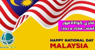 رویدادهای کوالالامپور , روز ملی مالزی , کارناوال های مالزی ، کارناوال حراج برگ مالزی، پرش از برج کی ال کوالالامپور ، جشنواره ارواح گرسنه مالزی، مهم ترین جشن های مالزی , رویدادهای کوالالامپور، کارناوال حراج گراندپریکس مالزی، مسابقه اتومبیل رانی گرند پری ، جشن روز وساک ، آداب برگزاری جشن روز وساک ، جشنواره رنگ های مالزی ، جشنواره های بین المللی هنرهای کوالالامپور، مهم ترین جشن های بودایی کوالالامپور، جشنواره تای پوسام کوالالامپور ، تای پوسام مراسمی مذهبی هندویی ، سال نو چینی ، آداب و رسوم سال نو در کوالالامپور ، برگزاری جشن سال نو چینی در کوالالامپور،سال نو در کوالالامپور ، جشن سال نو در کوالالامپور ، جشن سال نو چینی در کوالالامپور ، نمادهای سال نو در کوالالامپور ، رسومات سال نو در کوالالامپور ، آداب برگزاری جشن تای پوسام ، جشن سال نو چینی در مالزی، جشن سال نو در مالزی، مناسبت ها و رویدادهای کوالالامپور ، جشنواره های کوالالامپور ، روز قلمرو فدرال کوالالامپور ، نواحی فدرال مالزی، جشن روز قلمرو فدرال کوالالامپور ، لِ توردی لانگ کاوی، مسابقات دوچرخه سواری کوالالامپور، رستوران های ایرانی کولالامپور ، غذاهای معروف ایرانی ، معروف ترین رستوران های ایرانی کوالالامپور ، معروف ترین غذاهای ایرانی کوالالامپور، غذاهای ایرانی در کوالالامپور، میوه های گرمسیری مالزی ، تنوع بالای میوه در کوالالامپور ،میوه های گرمسیری مالزی ،میوه های مالزی، میوه های گرمسیری مخصوص مالزی، شاه میوه های مالزی، دوریان شاه میوه ی مالزی، رامبوتان، منگوستین ، منگوستین ملکه میوه های مالزی، مانگو یا انبه ، تنوع انبه در مالزی، لانکان ، دراگون فروت ، استار فروت ، خوشمزه ترین میوه های مالزی، شیرینی و دسرهای کوالالامپور , آشنایی با انواع کویح ، شیرینی و کیک های کوالالامپور, شیرینی جات مخصوص کوالالامپور ، کویح شیرینی مخصوص کوالالامپور، اوند اوند شیرینی مخصوص کوالالامپور، کویح تالام نوعی دسر مالایی، دسرهای مخصوص کوالالامپور، غذاهای محلی کوالالامپور , غذاهای گوشتی معروف در مالزی ، غذاهای معروف گوشتی کوالالامپور، معروفترین غذاهای کوالالامپور، غذاهای گیاهی کوالالامپور ، غذاهای دریایی معروف در مالزی، معروف ترین غذاهای دریایی کوالالامپور، انواع خوراک مرغ و ماهی معروف در مالزی، خوراک مردم مالزی , معروف ترین غذاهای کوالالامپ