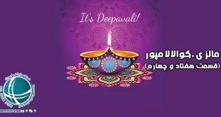جشنواره های فرهنگی مالزی , جشن دیباوالی کوالالامپور ، دیباوالی، دی والی جشن هندوها در کوالالامپور، کارناوال حراج پایان سال مالزی،مسابقه بین المللی دو در برج کی ال،