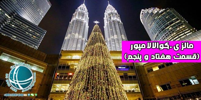 اعیاد مهم کوالالامپور , تعطیلات عمومی در مالزی