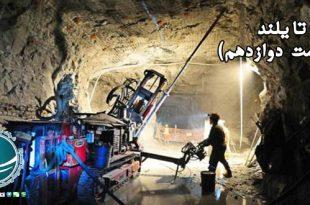 استخراج تنگستن در تایلند ، بزرگترین تولیدکننده های تنگستن، کاربرد تنگستن ، مواد معدنی تایلند ، منبع اصلی تنگستن تایلند ، منابع تنگستن رد تایلند ، استخراج تنگستن در تایلند ، تولیدکننده های اصلی تنگستن تایلند ،