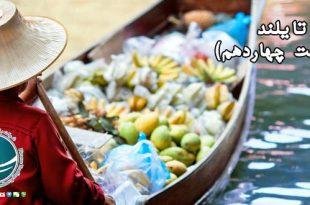محصولات کشاورزی صادراتی تایلند ، شرایط مناسب کشاورزی در تایلند، صادرات برنج تایلندی ، محصولات کشاورزی صادراتی تایلند ، درصد تولید ناخالص ملی بخش کشاورزی در تایلند ، صادرات محصولات کشاورزی تایلند ، محصولات صادراتی تایلند ،صادرات مانیوک در تایلند ، بزرگترین صادرکننده مانیوک دنیا، مانیوک چیست ؟، استخراج قلع در تایلند ، صادرات قلع کشور تایلند ، صادرات قلع تایلند ، منبع اصلی قلع تایلند ، استخراج قلع تایلند ، منابع قلع در تایلند ، روشهای استخراج قلع ، انواع روش های استخراج قلع ، جزیره پوکت محل اصلی قلع تایلند ، مواد معدنی مهم تایلند ، صادرات مواد معدنی تایلند ،منبع تأمین انرژی کشور تایلند ، زغال سنگ منبع تأمین انرژی تایلند ، مواد معدنی تایلند ، تولید قلع در تایلند ، شرایط اقتصادی تایلند ، مواد معدنی مهم تایلند ، صادرات قلع تایلند ، مرکز خریدهای سنگاپور ، مجتمع جو چیات و فرودگاه چانگی، مجتمع جو چیات سنگاپور ، مرکز خرید جو چیات سنگاپور، لباس سنتی سنگاپور ، لباسهای سنتی مردم پرتاکان سنگاپور ، لباس های سنتی اندونزی ، صنایع دستی سنگاپور ، فرودگاه چانگی ، مرکز خرید فرودگاه چانگی ، مراکز خرید فرودگاه چانگی ، پارک پروانه فرودگاه چانگی، خرید در سنگاپور ، شاو سنتر و کاخ رنسانس مراکز خرید سنگاپور، مرکز خرید شاو سنتر سنگاپور، مرکز خرید کاخ رنسانس در سنگاپور، مجتمع های تجاری سنگاپور , ویسما آتریسا و نی آن سیتی ، ویسما آتریسا ، نی آن سیتی ، مراکز تجاری سنگاپور ، مجتمع های تجاری معروف سنگاپور ، دلفی اورچارد ، مجتمع تجاری دلفی اورچارد سنگاپور، مرکز خرید لوکس پاراگون در سنگاپور، بهترین مکان خرید لباس در سنگاپور، خرید پوشاک در سنگاپور، مرکز خرید دلفی اورچاد سنگاپور، بزرگترین مراکز خرید سنگاپور ، سنتر پوینت و لاکی پلازا، سنتر پوینت ، مرکز خرید لوازم صوتی و برقی سنگاپور، آدرس مراکز خرید سنگاپور، لاکی پلازا در سنگاپور، بزرگترین مراکز خرید سنگاپور، مرکز خرید سنتر پوینت سنگاپور ، مرکز خرید لاکی پلازای سنگاپور، مراکز خرید سنگاپور ، خیابان اورچاد سنگاپور، فار ایست پلازا، خیابان اورچاد سنگاپور، معروف ترین مراکز خرید سنگاپور ، مهم ترین مراکز خرید سنگاپور، هتل های بین المللی سنگاپور، فار ایست پلازا، فروشگاه های سنگاپور، مراکز خرید سنگاپور ، بازار لوازم کامپیوتری سنگاپور ، فروشگاه های زنجیره ای سنگاپ