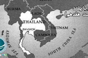 پیشینه تاریخی ساکنان تایلند ، تاریخچه ی کشور تایلند ، مهاجران تایلند ، تای های تایلند ، تاریخ ابندایی تایلند ، تاریخچه مردم تایلند ، تاریخچه تایلند ف، ساکنان تایلند ، مهاجران ابتدایی تایلند ، پیشینه تاریخی تایلند ، آشنایی با پیشینه ی تاریخی تایلند ، منابع نفت و گاز تایلند ، منابع طبیعی تایلند ، خلیج تایلند ، نفت و گاز طبیعی تایلند ، منابع گازی تایلند ، منابع نفتی تایلند ، نفت وارداتی ، درآمد نفتی تایلند ، تولید نفت در تایلند ، میزان ذخایر نفتی تایلند ، میزان گاز طبیعی و ذخیره تایلند، منابع طبیعی تایلند ، جایگاه اقتصادی تایلند در جهان، وضعیت منابع طبیعی در تایلند، سنگ ها و فلزات قیمتی تایلند ، معادن و منابع معدنی تایلند ،منابع معدنی مهم تایلند ، صادرات معدنی تایلند ، میزان صادرات معدنی تایلند ، منابع معدنی مهم صادراتی تایلند، معادن مهم تایلند ، سنگ های قیمتی تایلند ، سنگ های قیمتی معادن تایند ، معادن سنگهای قیمتی تایلند ، معروف ترین سنگ های قیمتی تایلند ، تولید جواهر و فلزهای قیمتی در تایلند ، تولید قیراط در تایلند ، صادرات سنگهای قیمتی تایلند ، محصولات کشاورزی صادراتی تایلند ، شرایط مناسب کشاورزی در تایلند، صادرات برنج تایلندی ، محصولات کشاورزی صادراتی تایلند ، درصد تولید ناخالص ملی بخش کشاورزی در تایلند ، صادرات محصولات کشاورزی تایلند ، محصولات صادراتی تایلند ،صادرات مانیوک در تایلند ، بزرگترین صادرکننده مانیوک دنیا، مانیوک چیست ؟، استخراج قلع در تایلند ، صادرات قلع کشور تایلند ، صادرات قلع تایلند ، منبع اصلی قلع تایلند ، استخراج قلع تایلند ، منابع قلع در تایلند ، روشهای استخراج قلع ، انواع روش های استخراج قلع ، جزیره پوکت محل اصلی قلع تایلند ، مواد معدنی مهم تایلند ، صادرات مواد معدنی تایلند ،منبع تأمین انرژی کشور تایلند ، زغال سنگ منبع تأمین انرژی تایلند ، مواد معدنی تایلند ، استخراج قلع در تایلند ، صادرات قلع کشور تایلند ، صادرات قلع تایلند ، منبع اصلی قلع تایلند ، استخراج قلع تایلند ، منابع قلع در تایلند ، روشهای استخراج قلع ، انواع روش های استخراج قلع ، جزیره پوکت محل اصلی قلع تایلند ، مواد معدنی مهم تایلند ، صادرات مواد معدنی تایلند ،منبع تأمین انرژی کشور تایلند ، زغال سنگ منبع تأمین انرژی تایلند ، مواد معدنی تایلند ، تولید قلع در تایلند ، شرایط اقتصادی تایلن