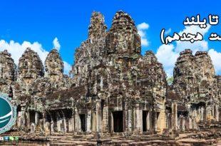 اولین گروه مهاجران تایلندی ، مهاجران تایلند ، خمرها ،اولین مهاجران تایلند ، خمرها که بودند؟، خمرها اولین مهاجران تایلندی ، تراودا بودیسم ، باورهای آیین بودایی خمر در تایلند ، اعتقادات خمرهای تایلند ، مذهب اولیه ی مردم تایلند ، پیشینه مذهبی تایلند ، مذهب هندو در تایلند ، دین رسمی مردم تایلند ، پیشینه تاریخی ساکنان تایلند ، تاریخچه ی کشور تایلند ، مهاجران تایلند ، تای های تایلند ، تاریخ ابندایی تایلند ، تاریخچه مردم تایلند ، تاریخچه تایلند ف، ساکنان تایلند ، مهاجران ابتدایی تایلند ، پیشینه تاریخی تایلند ، آشنایی با پیشینه ی تاریخی تایلند ، منابع نفت و گاز تایلند ، منابع طبیعی تایلند ، خلیج تایلند ، نفت و گاز طبیعی تایلند ، منابع گازی تایلند ، منابع نفتی تایلند ، نفت وارداتی ، درآمد نفتی تایلند ، تولید نفت در تایلند ، میزان ذخایر نفتی تایلند ، میزان گاز طبیعی و ذخیره تایلند، منابع طبیعی تایلند ، جایگاه اقتصادی تایلند در جهان، وضعیت منابع طبیعی در تایلند، سنگ ها و فلزات قیمتی تایلند ، معادن و منابع معدنی تایلند ،منابع معدنی مهم تایلند ، صادرات معدنی تایلند ، میزان صادرات معدنی تایلند ، منابع معدنی مهم صادراتی تایلند، معادن مهم تایلند ، سنگ های قیمتی تایلند ، سنگ های قیمتی معادن تایند ، معادن سنگهای قیمتی تایلند ، معروف ترین سنگ های قیمتی تایلند ، تولید جواهر و فلزهای قیمتی در تایلند ، تولید قیراط در تایلند ، صادرات سنگهای قیمتی تایلند ، محصولات کشاورزی صادراتی تایلند ، شرایط مناسب کشاورزی در تایلند، صادرات برنج تایلندی ، محصولات کشاورزی صادراتی تایلند ، درصد تولید ناخالص ملی بخش کشاورزی در تایلند ، صادرات محصولات کشاورزی تایلند ، محصولات صادراتی تایلند ،صادرات مانیوک در تایلند ، بزرگترین صادرکننده مانیوک دنیا، مانیوک چیست ؟، استخراج قلع در تایلند ، صادرات قلع کشور تایلند ، صادرات قلع تایلند ، منبع اصلی قلع تایلند ، استخراج قلع تایلند ، منابع قلع در تایلند ، روشهای استخراج قلع ، انواع روش های استخراج قلع ، جزیره پوکت محل اصلی قلع تایلند ، مواد معدنی مهم تایلند ، صادرات مواد معدنی تایلند ،منبع تأمین انرژی کشور تایلند ، زغال سنگ منبع تأمین انرژی تایلند ، مواد معدنی تایلند ، استخراج قلع در تایلند ، صادرات قلع کشور تایلند ، صادرات قلع تایلند ، منبع اصلی قلع تایلند ، استخراج 