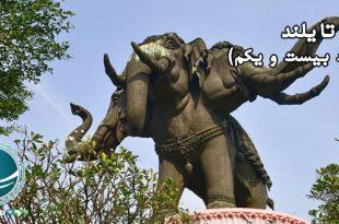 آشنایی با میوآنگ های تایلند ، واحدهای حکومتی اولیه تایلند، میوآنگ ، واحدهای حکومتی در تایلند ، جوامع اولیه تای ، جوامع اولیه تایلند ، اشتغال مهاجرین اولیه تایلند ، قوم تای در تایلند آخرین گروه از مهاجران این کشور ، اولین پادشاه تای ها ، نان چائو اولین پادشاه تای ، آشنایی با قوم تای در تایلند ، سرنوشت قوم تای در تایلند ، مون های تایلند ، مهاجران اولیه تایلند ، مون ها مهاجران ابتدایی تایلند ، فرهنگ بودایی در تایلند ، دواراواتی از پادشاهان مون در تایلند، میانمار ، برمه ، اولین گروه مهاجران تایلندی ، مهاجران تایلند ، خمرها ،اولین مهاجران تایلند ، خمرها که بودند؟، خمرها اولین مهاجران تایلندی ، تراودا بودیسم ، باورهای آیین بودایی خمر در تایلند ، اعتقادات خمرهای تایلند ، مذهب اولیه ی مردم تایلند ، پیشینه مذهبی تایلند ، مذهب هندو در تایلند ، دین رسمی مردم تایلند ، پیشینه تاریخی ساکنان تایلند ، تاریخچه ی کشور تایلند ، مهاجران تایلند ، تای های تایلند ، تاریخ ابندایی تایلند ، تاریخچه مردم تایلند ، تاریخچه تایلند ف، ساکنان تایلند ، مهاجران ابتدایی تایلند ، پیشینه تاریخی تایلند ، آشنایی با پیشینه ی تاریخی تایلند ، منابع نفت و گاز تایلند ، منابع طبیعی تایلند ، خلیج تایلند ، نفت و گاز طبیعی تایلند ، منابع گازی تایلند ، منابع نفتی تایلند ، نفت وارداتی ، درآمد نفتی تایلند ، تولید نفت در تایلند ، میزان ذخایر نفتی تایلند ، میزان گاز طبیعی و ذخیره تایلند، منابع طبیعی تایلند ، جایگاه اقتصادی تایلند در جهان، وضعیت منابع طبیعی در تایلند، سنگ ها و فلزات قیمتی تایلند ، معادن و منابع معدنی تایلند ،منابع معدنی مهم تایلند ، صادرات معدنی تایلند ، میزان صادرات معدنی تایلند ، منابع معدنی مهم صادراتی تایلند، معادن مهم تایلند ، سنگ های قیمتی تایلند ، سنگ های قیمتی معادن تایند ، معادن سنگهای قیمتی تایلند ، معروف ترین سنگ های قیمتی تایلند ، تولید جواهر و فلزهای قیمتی در تایلند ، تولید قیراط در تایلند ، صادرات سنگهای قیمتی تایلند ، محصولات کشاورزی صادراتی تایلند ، شرایط مناسب کشاورزی در تایلند، صادرات برنج تایلندی ، محصولات کشاورزی صادراتی تایلند ، درصد تولید ناخالص ملی بخش کشاورزی در تایلند ، صادرات محصولات کشاورزی تایلند ، محصولات صادراتی تایلند ،صادرات مانیوک در تایلند ، بزرگترین صادرکننده مانیوک د