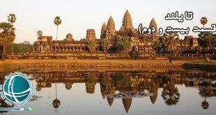 حکومت خمرهای تایلند ، حکومت خمرها ، پادشاهی آنگکوری، امپراتوری های تایلند، آشنایی با میو آنگ های تایلند ، واحدهای حکومتی اولیه تایلند، میوآنگ ، واحدهای حکومتی در تایلند ، جوامع اولیه تای ، جوامع اولیه تایلند ، اشتغال مهاجرین اولیه تایلند ، قوم تای در تایلند آخرین گروه از مهاجران این کشور ، اولین پادشاه تای ها ، نان چائو اولین پادشاه تای ، آشنایی با قوم تای در تایلند ، سرنوشت قوم تای در تایلند ، مون های تایلند ، مهاجران اولیه تایلند ، مون ها مهاجران ابتدایی تایلند ، فرهنگ بودایی در تایلند ، دواراواتی از پادشاهان مون در تایلند، میانمار ، برمه ، اولین گروه مهاجران تایلندی ، مهاجران تایلند ، خمرها ،اولین مهاجران تایلند ، خمرها که بودند؟، خمرها اولین مهاجران تایلندی ، تراودا بودیسم ، باورهای آیین بودایی خمر در تایلند ، اعتقادات خمرهای تایلند ، مذهب اولیه ی مردم تایلند ، پیشینه مذهبی تایلند ، مذهب هندو در تایلند ، دین رسمی مردم تایلند ، پیشینه تاریخی ساکنان تایلند ، تاریخچه ی کشور تایلند ، مهاجران تایلند ، تای های تایلند ، تاریخ ابندایی تایلند ، تاریخچه مردم تایلند ، تاریخچه تایلند ف، ساکنان تایلند ، مهاجران ابتدایی تایلند ، پیشینه تاریخی تایلند ، آشنایی با پیشینه ی تاریخی تایلند ، منابع نفت و گاز تایلند ، منابع طبیعی تایلند ، خلیج تایلند ، نفت و گاز طبیعی تایلند ، منابع گازی تایلند ، منابع نفتی تایلند ، نفت وارداتی ، درآمد نفتی تایلند ، تولید نفت در تایلند ، میزان ذخایر نفتی تایلند ، میزان گاز طبیعی و ذخیره تایلند، منابع طبیعی تایلند ، جایگاه اقتصادی تایلند در جهان، وضعیت منابع طبیعی در تایلند، سنگ ها و فلزات قیمتی تایلند ، معادن و منابع معدنی تایلند ،منابع معدنی مهم تایلند ، صادرات معدنی تایلند ، میزان صادرات معدنی تایلند ، منابع معدنی مهم صادراتی تایلند، معادن مهم تایلند ، سنگ های قیمتی تایلند ، سنگ های قیمتی معادن تایند ، معادن سنگهای قیمتی تایلند ، معروف ترین سنگ های قیمتی تایلند ، تولید جواهر و فلزهای قیمتی در تایلند ، تولید قیراط در تایلند ، صادرات سنگهای قیمتی تایلند ، محصولات کشاورزی صادراتی تایلند ، شرایط مناسب کشاورزی در تایلند، صادرات برنج تایلندی ، محصولات کشاورزی صادراتی تایلند ، درصد تولید ناخالص ملی بخش کشاورزی در تایلند ، صادرات محصولات کشاورزی تایلند ، م