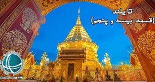 آموزه های بودا در تایلند ، زندگی بوداییان درتایلند، سیدارتا گوتاما، آموزه های بودا، صومعه های بودا در تایلند، راهبان بودایی، بوداییان چگونه زندگی می کنند، آیین بوداییان تایلند , اصول بودا در تایلند ، مردم تایلند ، آیین بودا در تایلند ، بوداییان تایلند، آداب و رسوم بوداییان تایلند، آداب بودایی در تایلند، عناصر بنیادی آیین بودا در تایلند، اصل های بودا در تایلند، اعتقادات مردم بودا در تایلند ، بودا در تایلند، حکومت خمرهای تایلند ، حکومت خمرها ، پادشاهی آنگکوری، امپراتوری های تایلند، آشنایی با میو آنگ های تایلند ، واحدهای حکومتی اولیه تایلند، میوآنگ ، واحدهای حکومتی در تایلند ، جوامع اولیه تای ، جوامع اولیه تایلند ، اشتغال مهاجرین اولیه تایلند ، قوم تای در تایلند آخرین گروه از مهاجران این کشور ، اولین پادشاه تای ها ، نان چائو اولین پادشاه تای ، آشنایی با قوم تای در تایلند ، سرنوشت قوم تای در تایلند ، مون های تایلند ، مهاجران اولیه تایلند ، مون ها مهاجران ابتدایی تایلند ، فرهنگ بودایی در تایلند ، دواراواتی از پادشاهان مون در تایلند، میانمار ، برمه ، اولین گروه مهاجران تایلندی ، مهاجران تایلند ، خمرها ،اولین مهاجران تایلند ، خمرها که بودند؟، خمرها اولین مهاجران تایلندی ، تراودا بودیسم ، باورهای آیین بودایی خمر در تایلند ، اعتقادات خمرهای تایلند ، مذهب اولیه ی مردم تایلند ، پیشینه مذهبی تایلند ، مذهب هندو در تایلند ، دین رسمی مردم تایلند ، پیشینه تاریخی ساکنان تایلند ، تاریخچه ی کشور تایلند ، مهاجران تایلند ، تای های تایلند ، تاریخ ابندایی تایلند ، تاریخچه مردم تایلند ، تاریخچه تایلند ف، ساکنان تایلند ، مهاجران ابتدایی تایلند ، پیشینه تاریخی تایلند ، آشنایی با پیشینه ی تاریخی تایلند ، منابع نفت و گاز تایلند ، منابع طبیعی تایلند ، خلیج تایلند ، نفت و گاز طبیعی تایلند ، منابع گازی تایلند ، منابع نفتی تایلند ، نفت وارداتی ، درآمد نفتی تایلند ، تولید نفت در تایلند ، میزان ذخایر نفتی تایلند ، میزان گاز طبیعی و ذخیره تایلند، منابع طبیعی تایلند ، جایگاه اقتصادی تایلند در جهان، وضعیت منابع طبیعی در تایلند، سنگ ها و فلزات قیمتی تایلند ، معادن و منابع معدنی تایلند ،منابع معدنی مهم تایلند ، صادرات معدنی تایلند ، میزان صادرات معدنی تایلند ، منابع معدنی مهم صادراتی تایلند، معادن مهم تا
