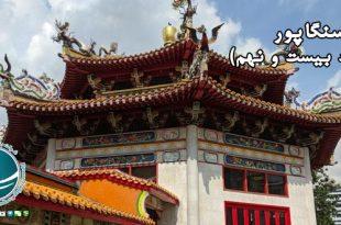 کلیساهای سنگاپور ، کلیسای چینی متدیست تلوک آیر، قدیمی ترین کلیسای مسیحی چینی سنگاپور ، کلیساهای قدیمی سنگاپور ، کلیسای ارامنه سنگاپور، کلیسای جامع کاتولیک سنگاپور، قدیمی ترین کلیساهای سنگاپور ، قبرستان کلیساس ارامنه در سنگاپور ، آشنایی با کلیساهای ارامنه سنگاپور ، کلیسای جامع کاتولیک چوپان درستکار ، معرفی مکان های مذهبی سنگاپور ، بناهای مذهبی سنگاپور ، کلیساهای سنگاپور ، کلیساها و معابد سنگاپور ، مساجد مهم سنگاپور ، مسجد عبدالغفور سنگاپور ، مسجد حاجیه فاطمه سنگاپور ، مساجد کامپانگ گلام ، مسجد عبدالغفور، مسجدهای سنگاپور ، معروف ترین مساجد سنگاپور ، مسجد سلطان ، مسجد جامع کالیا، مسجد سلطان سنگاپور ، بزرگترین مسجد سنگاپور ، مکان های مذهبی سنگاپور ، معمار مسجد سلطان ، مساجد سنگاپور ، مساجد و معابد سنگاپور ، مسجد جامع کالیا در سنگاپور ، بناهای ملی سنگاپور ، آشنایی با مکان های مذهبی سنگاپور ، مهم ترین مساجد سنگاپور ، مجتمع گلدن مایل سنگاپور ، مجتمع تایلند کوچک سنگاپور ، خرید از سنگاپور، مجموعه تفریحی شن های خلیج مارینا و پارک مال سنگاپور، بزرگترین شعبه ویتون در سنگاپور، فروشگاه های مرکز خرید اورچاد ، فروشگاه های مجموعه تفریحی شن های خلیج مارینا، مرکز خرید پارک مال سنگاپور، مراکز خرید بزرگ سنگاپور ، مرکز خرید سان تک سیتی , مرکز خرید آی.اُ.اِن اروچارد، مرکز خرید سان تک سیتی ، بزرگترین مراکز خرید سنگاپور، نمایندگی مارک های معروف در سنگاپور، مراکز خرید مارک های معروف در سنگاپور ، مرکز خریدهای سنگاپور ، مجتمع جو چیات و فرودگاه چانگی، مجتمع جو چیات سنگاپور ، مرکز خرید جو چیات سنگاپور، لباس سنتی سنگاپور ، لباسهای سنتی مردم پرتاکان سنگاپور ، لباس های سنتی اندونزی ، صنایع دستی سنگاپور ، فرودگاه چانگی ، مرکز خرید فرودگاه چانگی ، مراکز خرید فرودگاه چانگی ، پارک پروانه فرودگاه چانگی، خرید در سنگاپور ، شاو سنتر و کاخ رنسانس مراکز خرید سنگاپور، مرکز خرید شاو سنتر سنگاپور، مرکز خرید کاخ رنسانس در سنگاپور، مجتمع های تجاری سنگاپور , ویسما آتریسا و نی آن سیتی ، ویسما آتریسا ، نی آن سیتی ، مراکز تجاری سنگاپور ، مجتمع های تجاری معروف سنگاپور ، دلفی اورچارد ، مجتمع تجاری دلفی اورچارد سنگاپور، مرکز خرید لوکس پاراگون در سنگاپور، بهترین مکان خرید لباس در سنگاپور، خرید پوشاک در سنگاپور، مرکز خرید