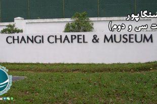 موزه های معروف سنگاپور ، موزه و معبد چانگی ، موزه هنر سنگاپور ، موزه و معبد چانگی ، معبد چانگی سنگاپور ، موزه چانگی سنگاپور ، زندان چانگی سنگاپور ، موزه ملی سنگاپور ، قدیمی ترین موزه سنگاپور، تاریخ سنگاپور، موزه تاریخ سنگاپور ، نگارخانه تاریخ سنگاپور، مکان های تاریخی سنگاپور ، مکان های دیدنی سنگاپور ، مناطق توریستی سنگاپور ، معبدهای معروف سنگاپور ، بناهای مذهبی و عبادتگاههای سنگاپور ، معبد کونگ مگ سان فور کارک سی سنگاپور ، معبد سری وراما کالیامان سنگاپور، معبد سری ماریام مان سنگاپور ، قدیمی ترین معابد سنگاپور، معابد هندو در سنگاپور ، معابد معروف سنگاپور ، مهم ترین معابد سنگاپور ، معابد و مساجد سنگاپور ، کلیساهای قدیمی سنگاپور ، کلیسای ارامنه سنگاپور، کلیسای جامع کاتولیک سنگاپور، قدیمی ترین کلیساهای سنگاپور ، قبرستان کلیساس ارامنه در سنگاپور ، آشنایی با کلیساهای ارامنه سنگاپور ، کلیسای جامع کاتولیک چوپان درستکار ، معرفی مکان های مذهبی سنگاپور ، بناهای مذهبی سنگاپور ، کلیساهای سنگاپور ، کلیساها و معابد سنگاپور ، مساجد مهم سنگاپور ، مسجد عبدالغفور سنگاپور ، مسجد حاجیه فاطمه سنگاپور ، مساجد کامپانگ گلام ، مسجد عبدالغفور، مسجدهای سنگاپور ، معروف ترین مساجد سنگاپور ، مسجد سلطان ، مسجد جامع کالیا، مسجد سلطان سنگاپور ، بزرگترین مسجد سنگاپور ، مکان های مذهبی سنگاپور ، معمار مسجد سلطان ، مساجد سنگاپور ، مساجد و معابد سنگاپور ، مسجد جامع کالیا در سنگاپور ، بناهای ملی سنگاپور ، آشنایی با مکان های مذهبی سنگاپور ، مهم ترین مساجد سنگاپور ، مجتمع گلدن مایل سنگاپور ، مجتمع تایلند کوچک سنگاپور ، خرید از سنگاپور، مجموعه تفریحی شن های خلیج مارینا و پارک مال سنگاپور، بزرگترین شعبه ویتون در سنگاپور، فروشگاه های مرکز خرید اورچاد ، فروشگاه های مجموعه تفریحی شن های خلیج مارینا، مرکز خرید پارک مال سنگاپور، مراکز خرید بزرگ سنگاپور ، مرکز خرید سان تک سیتی , مرکز خرید آی.اُ.اِن اروچارد، مرکز خرید سان تک سیتی ، بزرگترین مراکز خرید سنگاپور، نمایندگی مارک های معروف در سنگاپور، مراکز خرید مارک های معروف در سنگاپور ، مرکز خریدهای سنگاپور ، مجتمع جو چیات و فرودگاه چانگی، مجتمع جو چیات سنگاپور ، مرکز خرید جو چیات سنگاپور، لباس سنتی سنگاپور ، لباسهای سنتی مردم پرتاکان سنگاپور ، لباس های سنتی اندونزی ، 