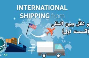 حمل و نقل بین المللی کالا ، شرکت حمل و نقل بین المللی کالا، ترابری کالا، حمل و نقل بین المللی کالا، شرکت حمل و نقل بین المللی، حمل و نقل فورواردی، حمل و نقل کریری، شرکت های حمل و نقل خارجی، شرکت های حمل و نقل، حمل بار از چین، حمل کالا از چین،واردات از چین، واردات کالا از چین، واردات بار از چین، شرکت بازرگانی، شرکت واردات و صادرات، حمل هوایی بار، حمل دریایی بار، حمل کالا با کشتی، هزینه حمل بار از چین، هزینه کانتینر از چین، هزینه باربری کالا از چین، هزینه حمل کالا از چین،