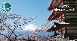 آتشفشان های ژاپن ، قله های آتشفشان و گسل های زلزله در ژاپن، بزرگترین زلزله ژاپن، زلزله کانتو ژاپن، سونامی در ژاپن، سونامی های ژاپن، تسونامی، تسونامی در ژاپن، بلندترین قله های آتشفشان ژاپن، قله های آتشفشان ژاپن، دریاچه های ژاپن، کالدرا، صعود بر قله فوجی، قله فوجی ژاپن، شرایط صعود به قله فوجی، فتح قله فوجی ، کوه های ژاپن، جغرافیای طبیعی ژاپن، جغرافیای ژاپن و تأثیر آن بر فرهنگ مردم ژاپن ، جایگاه جغرافیایی ژاپن، ویژگی های جغرافیایی ژاپن، جغرافیای کشور ژاپن، زلزله در ژاپن، گسل های ژاپن، وضعیت جغرافیایی ژاپن، ویژگی های فرهنگی ژاپن ، فناوری های ژاپن، فناوری های نوین در ژاپن، فناوری های ژاپن، فرهنگ غربی در ژاپن، ویژگی های فرهنگی مردم ژاپن، ویژگی های فرهنگی ژاپنی ها، فناوری های پیشرفته ژاپن، آشنایی با ژاپن ، ژاپن کشوری مقاوم در برابر تغییرات، ژاپن، ، فرهنگ ژاپن، آشنایی با فرهنگ ژآپن، فئودالیسم در ژاپن، تغییر و تحولات ژاپن، سفر به ژاپن، آشنایی با کشورها، اطلاعات کشورها، واردات از چین، خرید از ژاپن، خرید از چین، شرکت بازرگانی، حمل بار، حمل و نقل بین المللی، حمل هوایی، حمل دریایی، کارگو، خرید با ارز دولتی،