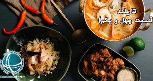 غذاهای تند تایلند ، محبوبترین غذاهای تایی ، غذاهای تایی، افزودنی های غذایی رایج در تایلند، غذاهای تایی ،ادویه های معروف تایلند، غذاهای تایی معروف، علف لیمو ، مواد غذایی تایی، صنایع دستی تایلند ، عروسک گردانی در تایلند، صنایع دستی تایی، صنایع دستی تایلند، بافت صنایع دستی در تایلند، صنعت لاک کاری در تایلند، لاک کاری در تایلند، صنایع دستی معروف تایلند، صنایع دستی مهم تایلند، هنر در تایلند، نمایش سایه های عروسکی در تایلند،عروسک گردانی در تایلند، عروسک های خیمه شب بازی تایی، موسیقی در تایلند ، جشنواره های تایلند ، موسیقی تایی، موسیقی کلاسیک تایی، موسیقی فولکلوریک تایی، آلت موسیقی خائن، آشنایی با سازهای موسیقی تایلند، کارابائو، جشن های چیانگ مای، جشنواره لوی کرا تهونگ تایلند، جشنواره های تایلند، هنرهای نمایشی تایلند ، نمایش و داستان راماکی و لاکهون، نمایش های تایلند ، هنرهای نمایشی در تایلند، لاکهون، نمایش های لاکهون، راماکین ، داستان فولکولوریک تایی، کمون، نمایش های کمون ، نمایش لی - خه، پیکر تراشی تایی ، مجسمه سازی بوداییان در تایلند ، پیکره های برنزی بوداییان، مجسمه سازی در تایلند، تصاویر بودا در تایلند، آثار مجسمه سازی در تایلند، هنر بودایی ، مجسمه های بودا، مجسمه های بودا در تایلند، هنرهای معاصر تایی، هنر تصویرسازی در تایلند، نقاشی دیواری در معابد تایلند، نقاشی بودا، نمادهای بوداییان ،نمادهای بوداییان در نقاشی های دیواری، نمادهای بودا در دوران خمرها، نمادهای مجسمه بودا، مجسمه های نمادین بودا، نقاشی های بودا، معماری تایلندی ، سبک معماری سنتی و مدرن در تایلند ، ویشوا کارمان معمار هستی ، سبک معماری در تایلند ، سبک های معماری تایلند، معماری تایی در تایلند، استوپا چیست، معماری سنتی تایی ، معماری سنتی تایلندی، معماری مدرن تایلندی، جایگاه معماری در تایلند، آداب و رسوم تایلند ، آداب رفتاری مخصوص تایلند ، سلام کردن در تایلند ، وایی تایلندی، رسوم تایی در تایلند، سانوک در تایلند، آداب رفتاری تایلندی ها، روش سنتی سلام کردن در تایلند، قبایل کوه نشین تایلند ، کشاورزی در قبایل کوه نشین تایلند، سبک زندگی کوه نشینان در تایلند، روش کشاورزی در کوه های تایلند،قبایل کوه نشین تایلند، چادرنشینان تایلند، روستاییان تایلند، چادرنشینان تایلند، قبایل چادرنشین در تایلند، کشاورزی در بانکوک ، کاشت