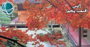 وضعیت آب و هوای ژاپن , شرایط جوی ژاپن، آب و هوای ژاپن، طوفان های شدید حاره ای ژاپن، تیفون های ژاپن، میزان بارندگی در ژاپن، بارندگی در ژاپن، شرایط آب و هوای ژاپن، شرایط جوی در ژاپن، بارندگی های ژاپن، آشنایی با ژاپن، طوفان های شدید حاره ای در ژاپن، آتشفشان های ژاپن ، قله های آتشفشان و گسل های زلزله در ژاپن، بزرگترین زلزله ژاپن، زلزله کانتو ژاپن، سونامی در ژاپن، سونامی های ژاپن، تسونامی، تسونامی در ژاپن، بلندترین قله های آتشفشان ژاپن، قله های آتشفشان ژاپن، دریاچه های ژاپن، کالدرا، صعود بر قله فوجی، قله فوجی ژاپن، شرایط صعود به قله فوجی، فتح قله فوجی ، کوه های ژاپن، جغرافیای طبیعی ژاپن، جغرافیای ژاپن و تأثیر آن بر فرهنگ مردم ژاپن ، جایگاه جغرافیایی ژاپن، ویژگی های جغرافیایی ژاپن، جغرافیای کشور ژاپن، زلزله در ژاپن، گسل های ژاپن، وضعیت جغرافیایی ژاپن، ویژگی های فرهنگی ژاپن ، فناوری های ژاپن، فناوری های نوین در ژاپن، فناوری های ژاپن، فرهنگ غربی در ژاپن، ویژگی های فرهنگی مردم ژاپن، ویژگی های فرهنگی ژاپنی ها، فناوری های پیشرفته ژاپن، آشنایی با ژاپن ، ژاپن کشوری مقاوم در برابر تغییرات، ژاپن، ، فرهنگ ژاپن، آشنایی با فرهنگ ژآپن، فئودالیسم در ژاپن، تغییر و تحولات ژاپن، سفر به ژاپن، آشنایی با کشورها، اطلاعات کشورها، واردات از چین، خرید از ژاپن، خرید از چین، شرکت بازرگانی، حمل بار، حمل و نقل بین المللی، حمل هوایی، حمل دریایی، کارگو، خرید با ارز دولتی،