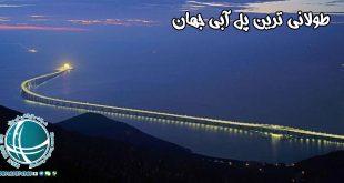 طولانی ترین پل آبی جهان در چین ، بزرگترین پل های جهان، پل های آبی جهان، پل آبی، ساخت بزرگترین پل آبی جهان، افتتاح بزرگترین پل آبی جهان، پل های آبی چین، بزرگترین پل های چین، سفر به چین، مناطق دیدنی چین، خرید از چین، واردات از چین،